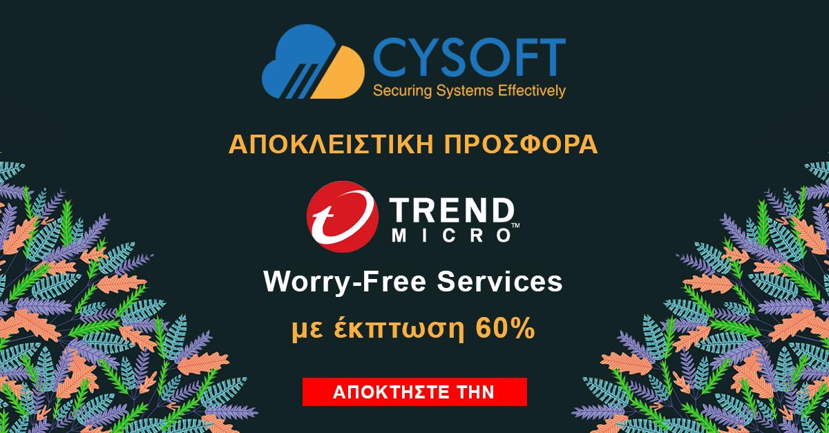 Αποκτήστε Trend Micro Worry-Free Services με έκπτωση 60%